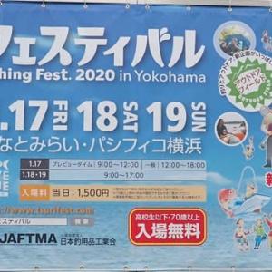 釣りフェスティバル Fishing Fest.2020 in Yokohama