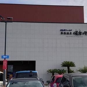 スーパー銭湯で一服…JFA夢フィールド幕張温泉湯楽の郷