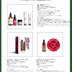 Salon de SHINA Christmas 2016 part3 【トリロジー】