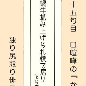 独り尻取り俳句 百十五句目