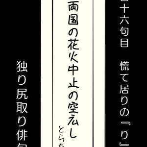 独り尻取り俳句 百十六句目