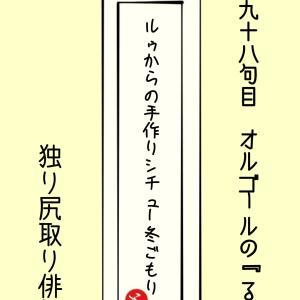 独り尻取り俳句・百九十八句目