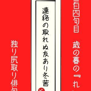 独り尻取り俳句・ニ百四句目