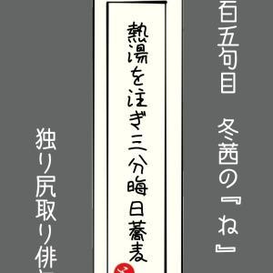 独り尻取り俳句・ニ百五句目