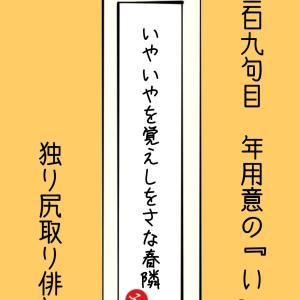 独り尻取り・ニ百九句目
