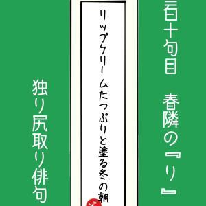 [コピー]独り尻取り・ニ百十句目