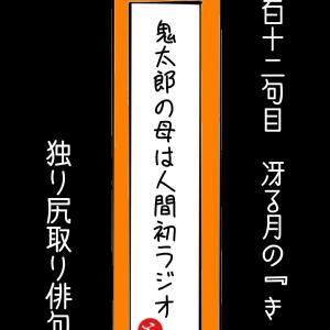 独り尻取り俳句・ニ百十ニ句目