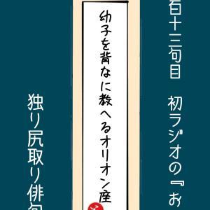 独り尻取り俳句・ニ百十三句目