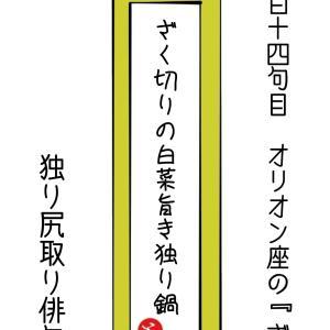 独り尻取り俳句・ニ百十四句目