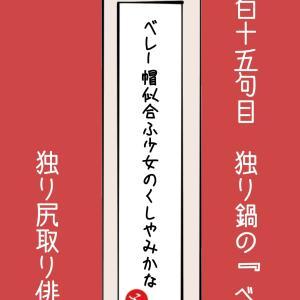 [独り尻取り俳句・ニ百十五句目