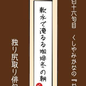 独り尻取り俳句・ニ百十六句目