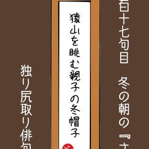 独り尻取り俳句・ニ百十七句目
