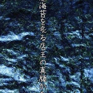 21-1/14 『俳句ポスト……寒海苔』