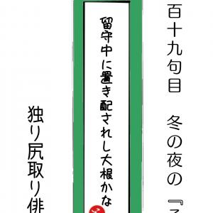 独り尻取り俳句・ニ百十九句目