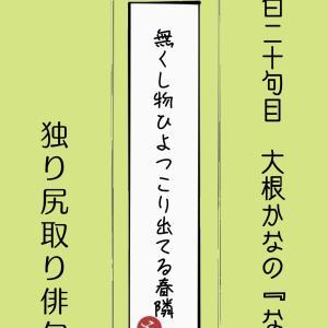 独り尻取り俳句・ニ百ニ十句目