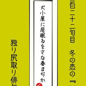 独り尻取り俳句・ニ百ニ十ニ句目