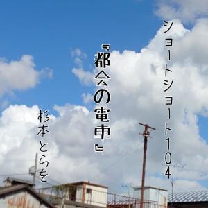 ショートショート……NO−104