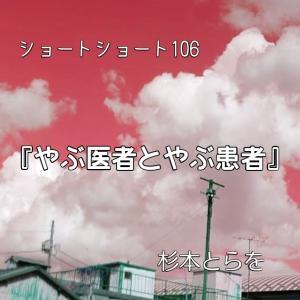 ショートショート……NO−106
