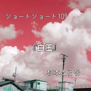 ショートショート……NO−109