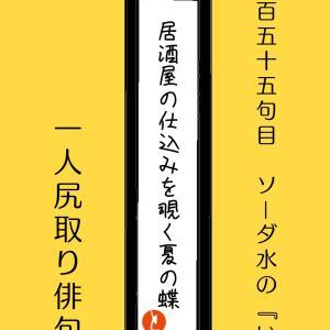 一人尻取り俳句…255句目