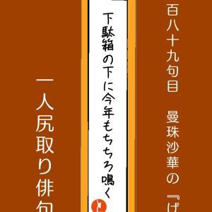 一人尻取り俳句…289句目