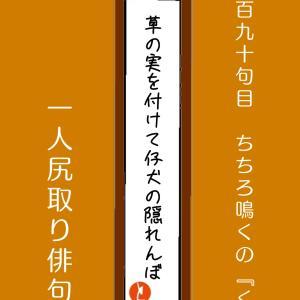 一人尻取り俳句…290句目