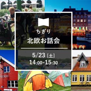 週末オンラインイベント「北欧のお話会 vol.3」ざっくばらんに一緒に楽しもう!