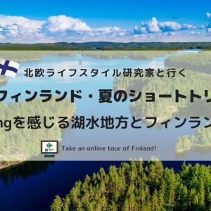 【お得クーポン】北欧オンラインツアーのプラットホーム名変更につき割引クーポン発行のお知らせ!