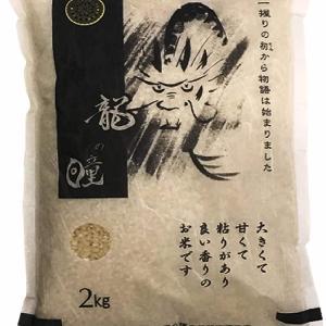 最近ヒットのお米!ほんと美味しい!