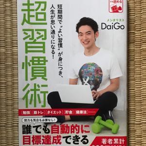 Daigoさんの「超習慣術」を読んで片づけと重なる点が多かった