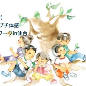 【開催のご案内】9/17(木)発達障害プチ体感グループワークin仙台