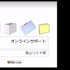 【オンラインで書類整理サポート】モヤモヤの解決法一緒に考えます
