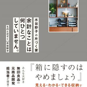 【本のご紹介】水谷妙子の片づく家 余計なことは何ひとつしていません。