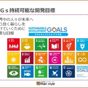 SDGs「持続可能な開発目標」を知っていますか?
