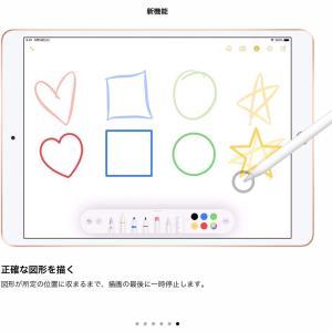 iPadの新機能も色々楽しむ