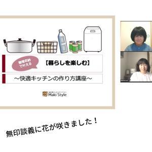 暮らしを楽しむ「快適キッチンの作り方講座」オンラインで開催いたしました