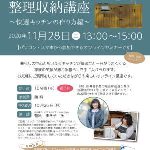 【開催のご案内】11/28(土)クラシタス様主催「住宅計画にも役立つ整理収納講座」