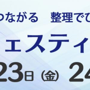 整理収納フェスティバル2020は初のオンライン開催!