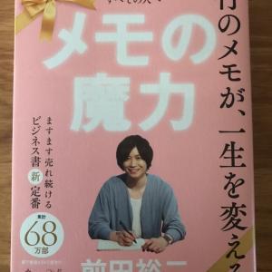 【BOOK】今更ながら「メモの魔力」を読んでみた