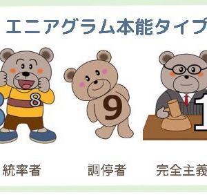 【イラスト制作】エニアグラム本能タイプ8・9・1