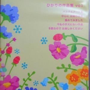 ひかりの作品集 vol1 vol2