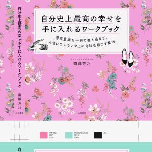 9月25日新刊発売!奇跡的な体験を自宅で起こせる!「完全講座再現型ワークブック」が発売になります