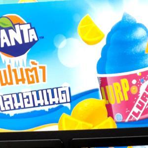 ブルーベリーっぽいけど違う スラーピー ファンタブルーレモン