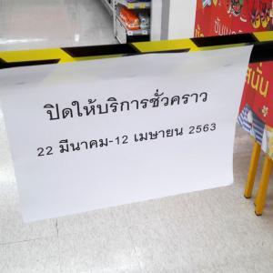 テスコロータスが生活必需品以外の売り場を閉鎖するの巻
