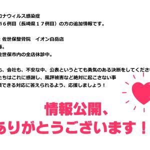新型コロナウィルス:長崎県17例目(佐世保市6例目) お勤め先の公表に感謝を!!