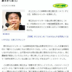 2020年4月22日~23日のツイートまとめ 堀江貴文氏の暴言にはもううんざり