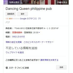 佐賀市フィリピンパブ「ダンシングクイーン」でクラスター 20204月24日~25日の新型コロナウイルスツイートまとめ