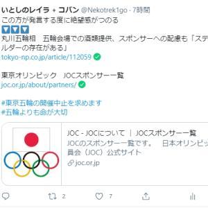 #東京五輪の開催中止を求めます/感染促す悪玉増強抗体 他 6月22日のツイートまとめ