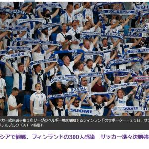 サッカー欧州選手権を観戦したフィンランドのサポーターら300人が感染、800人すり抜け 他ツイートまとめ