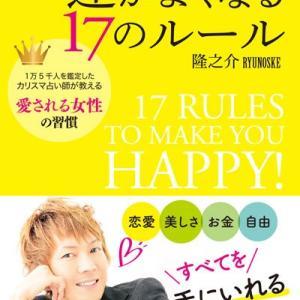 「運がよくなる17のルール」増刷記念 リアル書店キャンペーン
